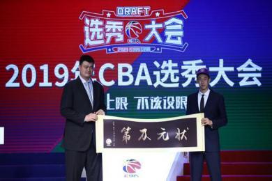 2019年CBA选秀大会结束 王少杰当选2019CBA选秀状元