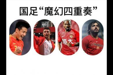 国足想要成绩需要再招归化球员?广州恒大能管得了吗