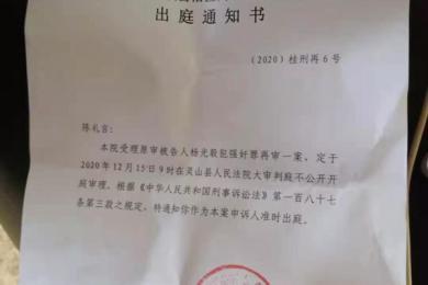 """广西""""百香果女孩案""""再披细节,杨光毅供述曾猥亵同村多名女孩"""
