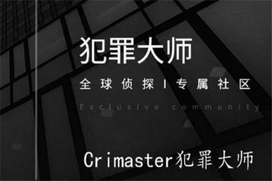 犯罪大师黑白翻转答案是什么? 犯罪大师黑白翻转答案公布
