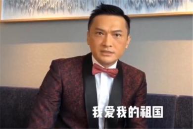 """香港众影星接力发声呼吁""""爱国护港""""  中国是我的祖国,香港是我家"""
