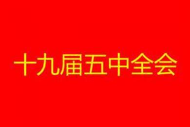 中共中央举行新闻发布会 10月30日一起学习十九届五中全会精神