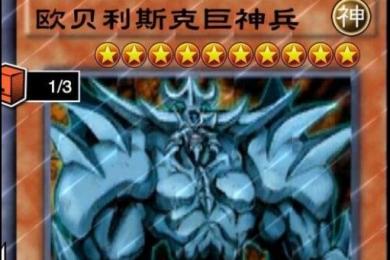 游戏王决斗链接神之卡怎么获得_游戏王决斗链接神之卡获取攻略