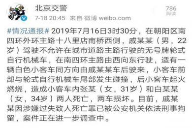 北京南四环车祸不救人司机被刑拘 或将以过失致人死亡罪判刑