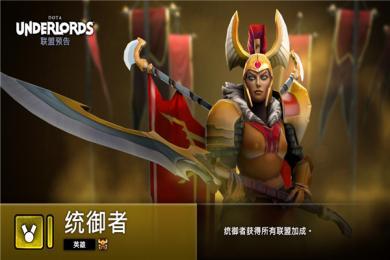 刀塔霸业大型更新第二弹曝光 统御者、蛮族将加入战斗