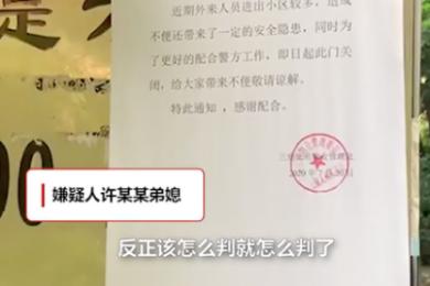 杭州杀妻案嫌犯亲属回应,该怎么判就怎么判