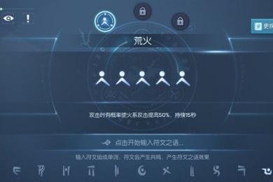 龙族幻想符文怎么获得_龙族幻想符文获取攻略