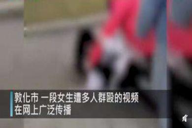 警方通报女生遭12人公园围殴 仅仅因为发生口角