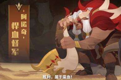 剑与远征阿诺奇怎么样_阿诺奇专武及技能属性介绍