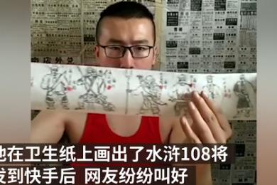 小伙卫生纸上画水浒,7米长厕纸画满一百单八将