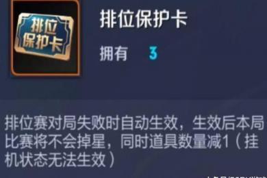 王者荣耀S22排位保护卡怎么得? S22赛季排位保护卡获取方式汇总