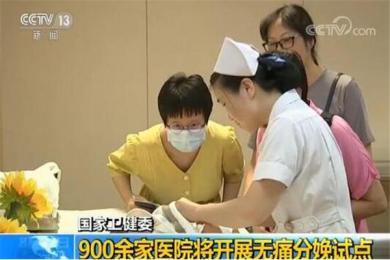 913家医院开展无痛分娩试点 镇痛有效率达95%以上或将全国推广