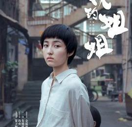 张子枫主演的《我的姐姐》票房爆了,这是一个关于爱和牺牲的故事