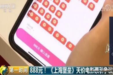 上海堡垒电影票价格多少?上海堡垒888元钱的票价引热议