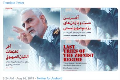 以色列空袭叙利亚 伊朗索莱玛尼用三种语言批以色列
