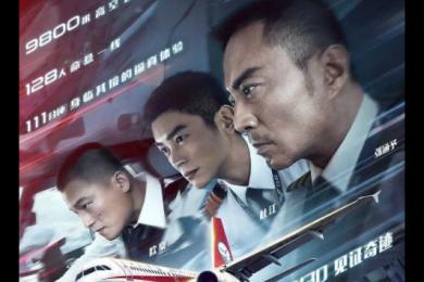 《中国机长》电影票房超过《速8》 挤进中国电影市场票房榜前十