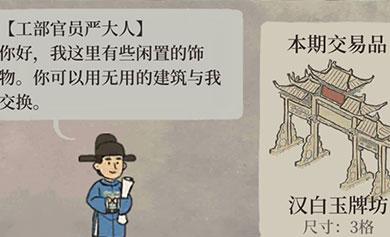 江南百景图严大人怎么刷新货物_江南百景图严大人刷新方法介绍