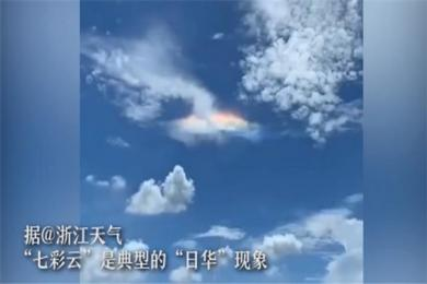 至尊宝来了?杭州上空现七彩祥云 专家解释为一种名为日华的大气光学现象