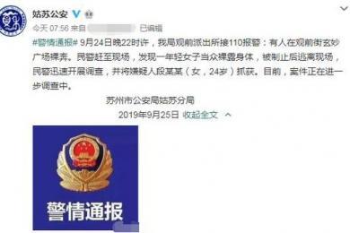 苏州24岁女子在玄妙广场裸奔是怎么回事?警方通报:已抓获,正在调查