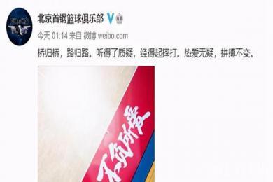 输球又输人!首钢回应王骁辉绊人 被球迷批评 看看首钢是怎么回应的