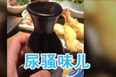 日本料理店清酒混入尿液,老板喝过后决定给三名顾客赔偿