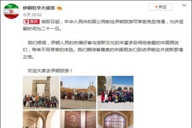 伊朗对中国免签待遇正式实施 允许中国游客免签证在伊朗停留21天