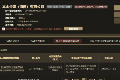 赵本山公司严重违法是怎么回事?相关清算组已成立