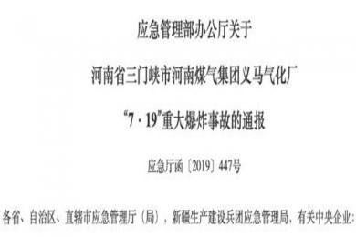 """真相!三门峡气化厂爆炸原因公布 空气分离装置冷箱泄漏未及时处理引发""""砂爆"""""""