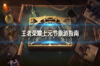 王者荣耀上元节旅游指南活动怎么玩? 上元节旅游活动攻略