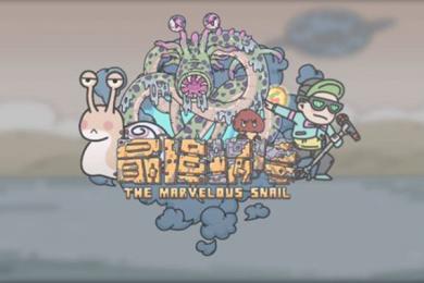 最强蜗牛1月20日密令是什么? 最强蜗牛最新密令介绍