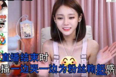 中国土豪打赏韩国女主播2300万 主播激动拍大腿飙泪鞠躬感谢