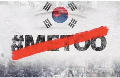 韩国现反女权运动,MeToo行动太过火惹恼男青年