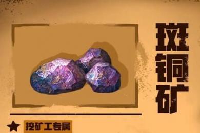 明日之后斑铜矿怎么获得_明日之后斑铜矿获取方法