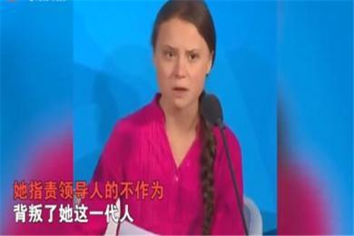 16岁瑞典少女在联合国控诉 声泪俱下指责领导人不作为