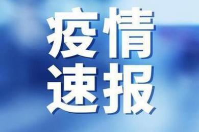 黑龙江疫情最新消息:新增16例确诊、31例无症状 望奎县调整为高风险地区