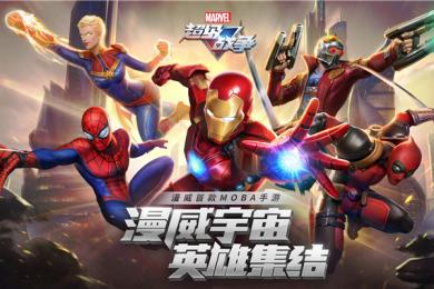 漫威超级战争iOS预定正式开启,全平台不限号测试定档7月15日