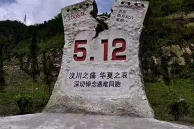 汶川地震十二周年祭_让我们在汶川地震十二周年一起缅怀逝者致敬重生