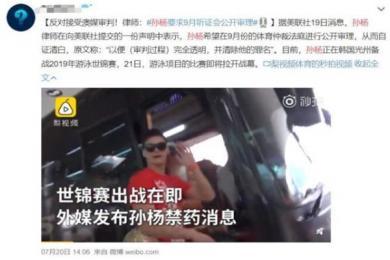 孙杨要求国际仲裁法庭9月份公开听证会是怎么回事? 力求公正自证清白
